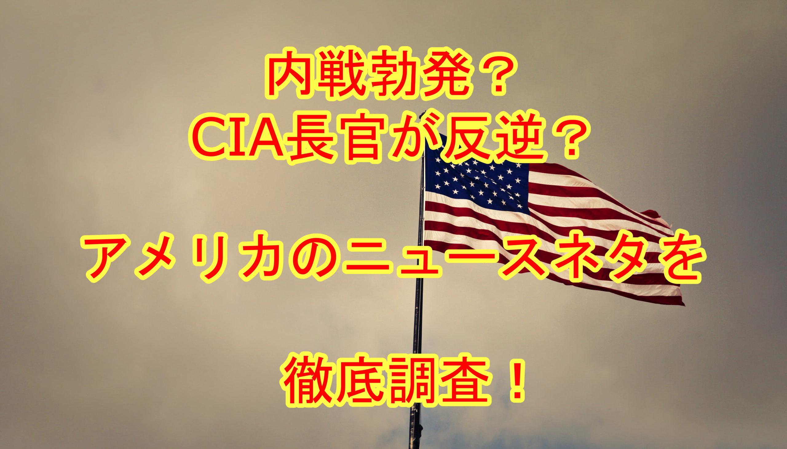 Cia アメリカ